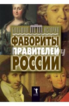 Фавориты правителей России матюхина ю фавориты правителей россии