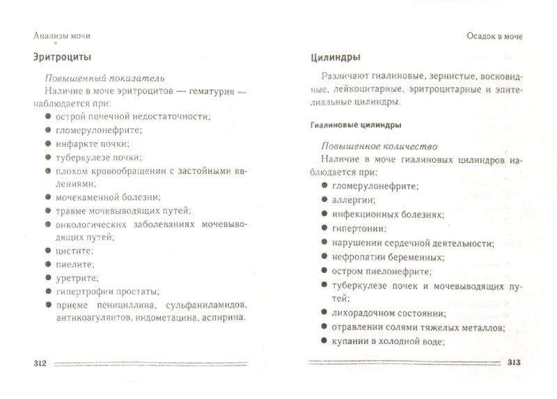 Иллюстрация 1 из 10 для Ваш домашний доктор. Расшифровка анализов без консультации врача - Дарья Нестерова | Лабиринт - книги. Источник: Лабиринт