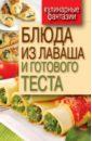 Треер Гера Марксовна Блюда из лаваша и готового теста