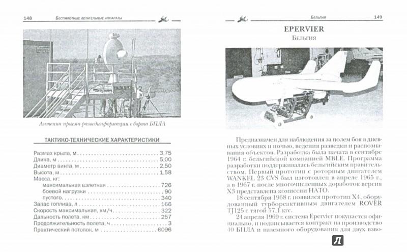 Иллюстрация 1 из 31 для Беспилотные летательные аппараты - Николай Василин | Лабиринт - книги. Источник: Лабиринт