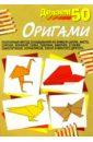 Скачать Делаем 50 оригами Попурри На страницах этой книги Бесплатно