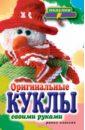 Оригинальные куклы своими руками, Шилкова Елена Александровна