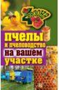 Пчелы и пчеловодство на вашем участке, Смирнов В.