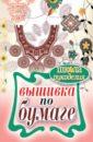 Вышивка по бумаге, Шилкова Елена Александровна