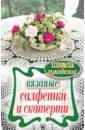 Хворостухина Светлана Александровна Вязаные салфетки и скатерти