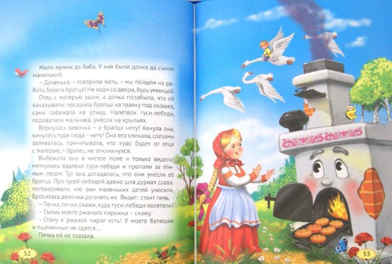 Иллюстрация 1 из 12 для Терем-теремок. Русские волшебные сказки | Лабиринт - книги. Источник: Лабиринт