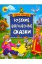 Терем-теремок. Русские волшебные сказки цена 2017