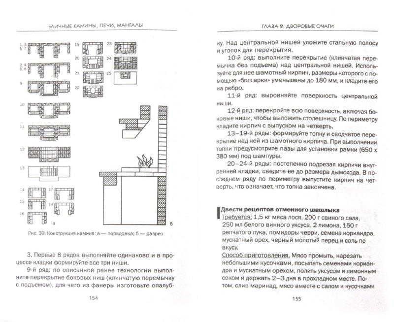 Иллюстрация 1 из 7 для Уличные камины, печи-мангалы - Галина Серикова | Лабиринт - книги. Источник: Лабиринт