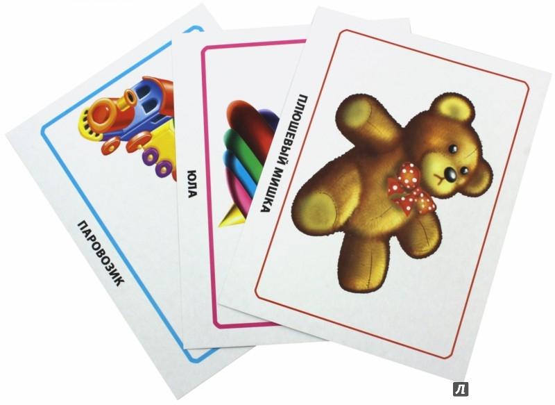 Иллюстрация 1 из 12 для Обучающие карточки. Игрушки | Лабиринт - книги. Источник: Лабиринт