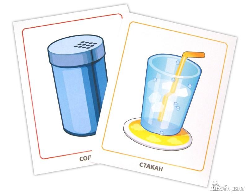 Иллюстрация 1 из 19 для Обучающие карточки. Посуда   Лабиринт - книги. Источник: Лабиринт