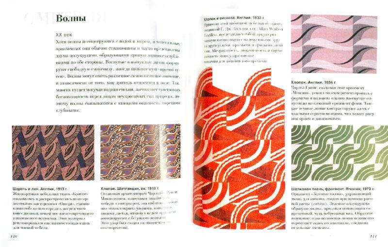 Иллюстрация 1 из 7 для Как читать орнамент. Интенсивный курс по текстильному дизайну - Клайв Эдвардс | Лабиринт - книги. Источник: Лабиринт