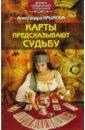 Крымова Александра Карты предсказывают судьбу