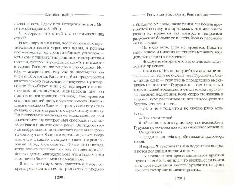 Иллюстрация 1 из 16 для Есть, молиться, любить - Элизабет Гилберт | Лабиринт - книги. Источник: Лабиринт
