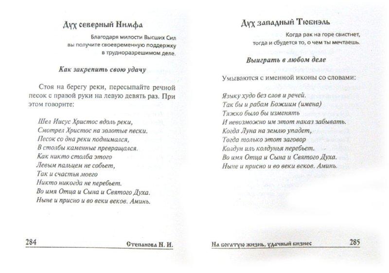 Иллюстрация 1 из 17 для Карманная книга ответов сибирской целительницы - Наталья Степанова   Лабиринт - книги. Источник: Лабиринт