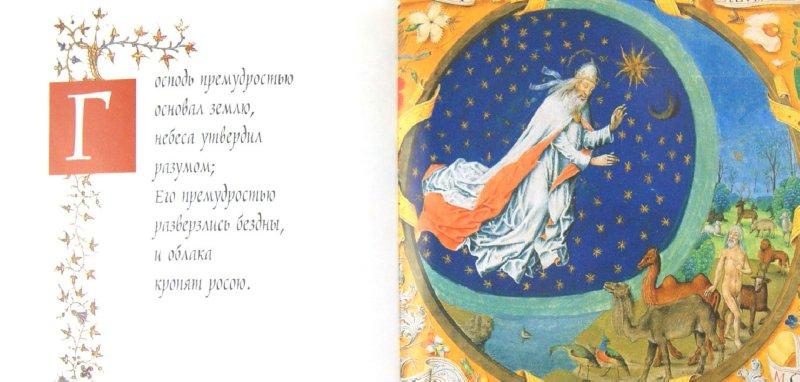 Иллюстрация 1 из 9 для Притчи Соломона   Лабиринт - книги. Источник: Лабиринт