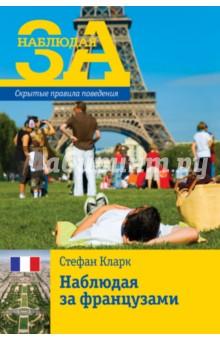 Наблюдая за французами. Скрытые правила поведения