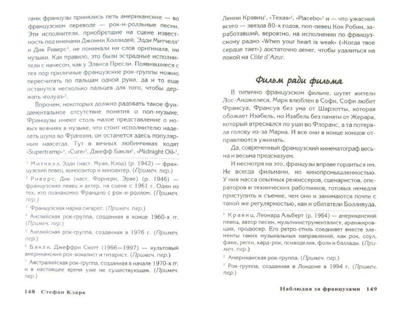 Иллюстрация 1 из 6 для Наблюдая за французами. Скрытые правила поведения - Стефан Кларк | Лабиринт - книги. Источник: Лабиринт