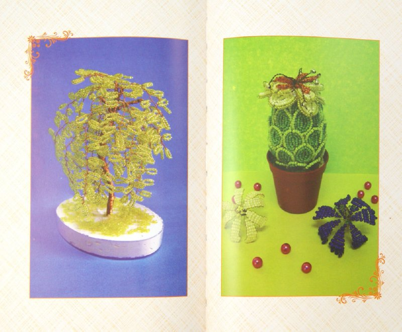 Иллюстрация 1 из 7 для Цветы и деревья из бисера - Светлана Ращупкина | Лабиринт - книги. Источник: Лабиринт