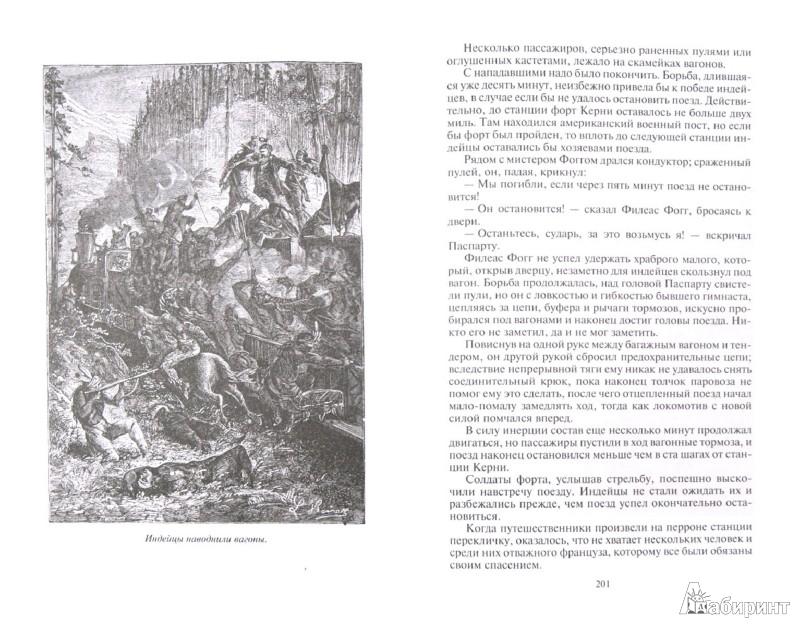 Иллюстрация 1 из 31 для Вокруг света за 80 дней. Робур-Завоеватель - Жюль Верн | Лабиринт - книги. Источник: Лабиринт