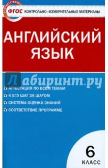 Книга Контрольно измерительные материалы Английский язык  Контрольно измерительные материалы Английский язык 6 класс