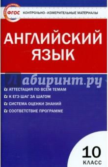 Контрольно-измерительные материалы. Английский язык. 10 класс. ФГОС