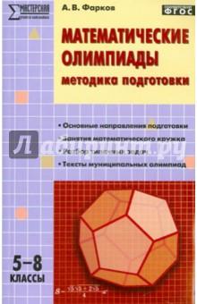 Математические олимпиады. 5-8 классы. Методика подготовки. ФГОС