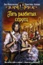 Пять разбитых сердец, Никольская Ева Геннадьевна,Зимняя Кристина