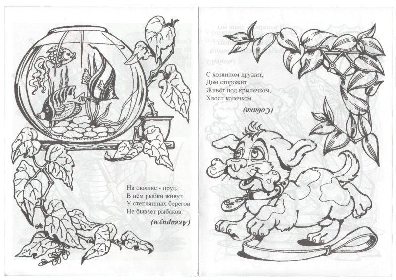 Иллюстрация 1 из 5 для Раскраска (рыбы)   Лабиринт - книги. Источник: Лабиринт