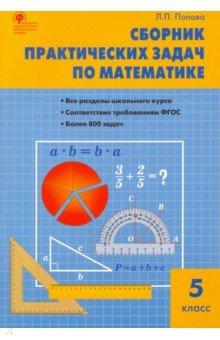 сборник задач по математике 5 класс