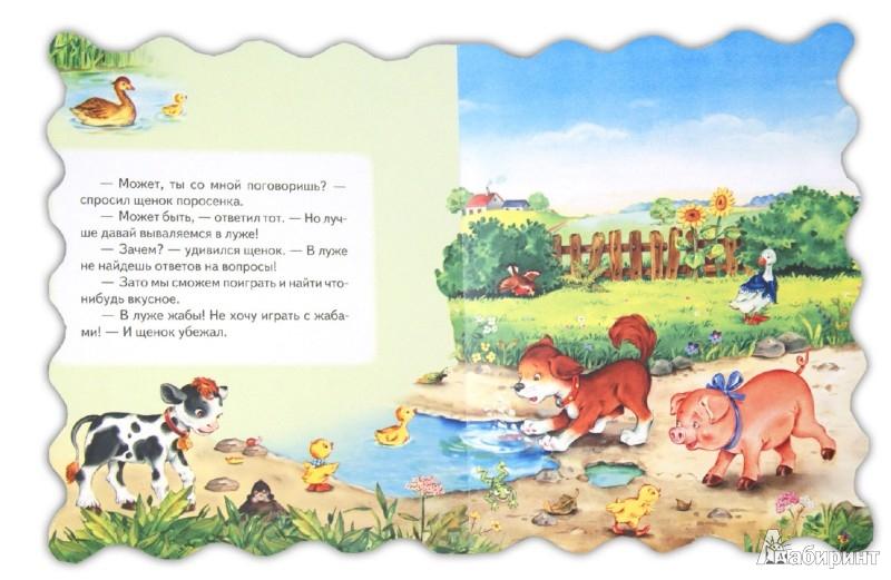 Иллюстрация 1 из 4 для Щенок - Justyna Swiecicka | Лабиринт - книги. Источник: Лабиринт