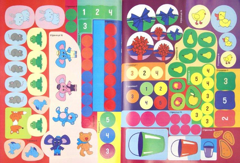 Иллюстрация 1 из 8 для Математика (с наклейками). Развивающие упражнения - Екатерина Голицына | Лабиринт - книги. Источник: Лабиринт