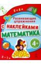 Голицына Екатерина Борисовна Математика (с наклейками). Развивающие упражнения