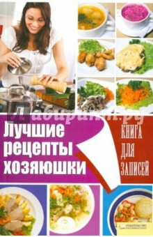 Лучшие рецепты хозяюшки. Книга для записей