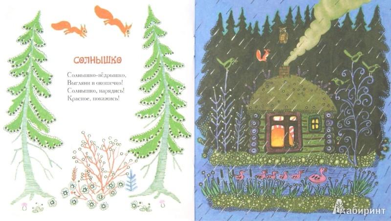Иллюстрация 1 из 16 для Котенька-коток. Народные песенки и потешки | Лабиринт - книги. Источник: Лабиринт