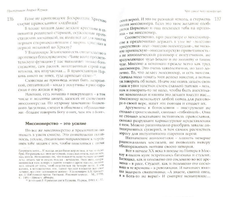 Иллюстрация 1 из 12 для Апостолы среди нас? Особенности миссии III тысячелетия | Лабиринт - книги. Источник: Лабиринт