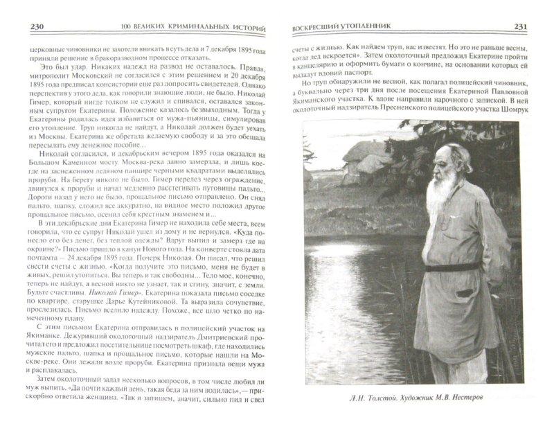 Иллюстрация 1 из 35 для 100 великих криминальных историй - Михаил Кубеев | Лабиринт - книги. Источник: Лабиринт