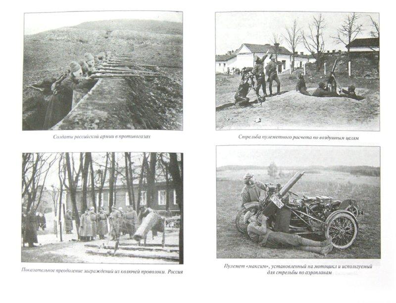 Иллюстрация 1 из 6 для Мифы Первой мировой - Евгений Белаш   Лабиринт - книги. Источник: Лабиринт