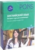 Английский язык. Экспресс-курс для начинающих. Комплект учебных пособий (+4CD)