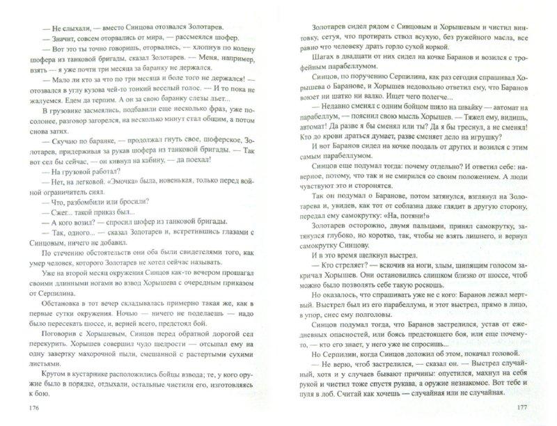 Иллюстрация 1 из 7 для Живые и мертвые - Константин Симонов | Лабиринт - книги. Источник: Лабиринт