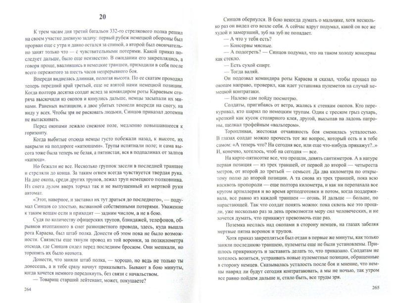 Иллюстрация 1 из 6 для Солдатами не рождаются - Константин Симонов | Лабиринт - книги. Источник: Лабиринт