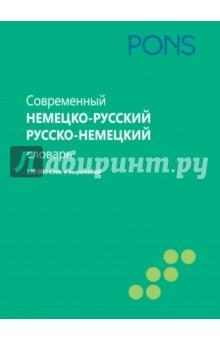 Современный немецко-русский, русско-немецкий словарь. 120 000 слов и выражений