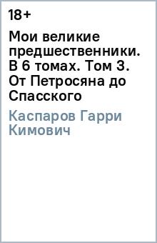 Мои великие предшественники. В 6 томах. Том 3. От Петросяна до Спасского