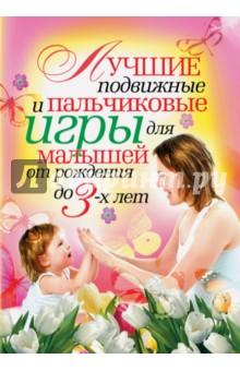 Лучшие подвижные и пальчиковые игры для малышей от рождения до 3 лет