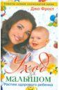 Фрост Джо Уход за малышом. Растим здорового ребенка от рождения до года. Советы самой знаменитой няни