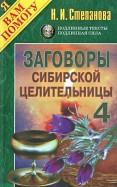 Заговоры сибирской целительницы. Выпуск 4