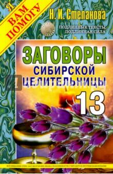 Заговоры сибирской целительницы. Выпуск 13 мария баженова заговоры уральской целительницы на здоровье