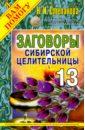 Степанова Наталья Ивановна Заговоры сибирской целительницы. Выпуск 13