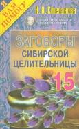 Наталья Степанова: Заговоры сибирской целительницы. Выпуск 15
