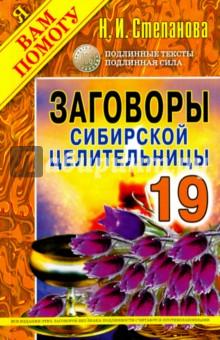 Заговоры сибирской целительницы. Выпуск 19 мария баженова заговоры уральской целительницы на здоровье