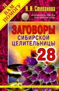 Заговоры сибирской целительницы. Выпуск 28